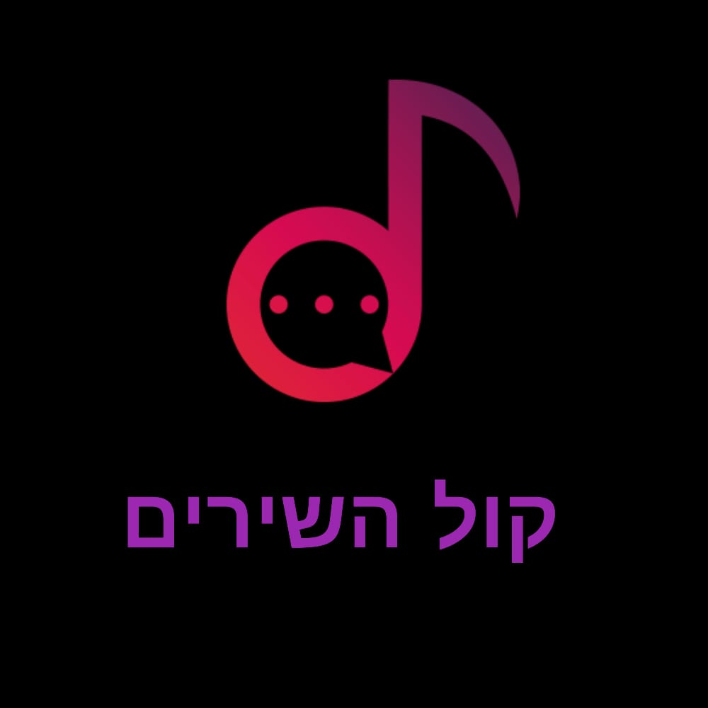 קול השירים